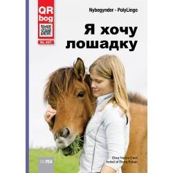 Я хочу лошадку