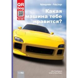Какая машина тебе нравится?