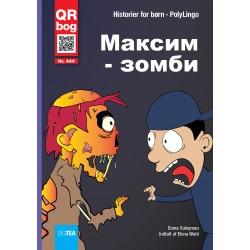 Максим - зомби